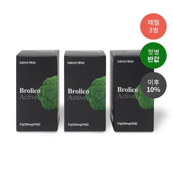 브로리코액티브 정기구매 3병