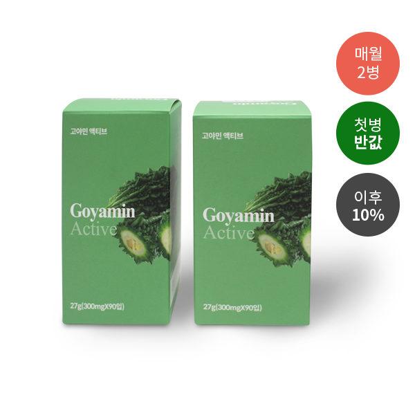 고야민액티브 정기구매 2병