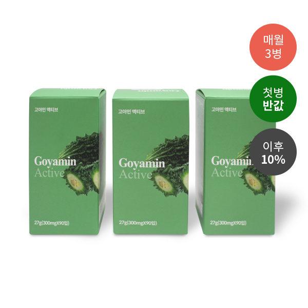 고야민액티브 정기구매 3병